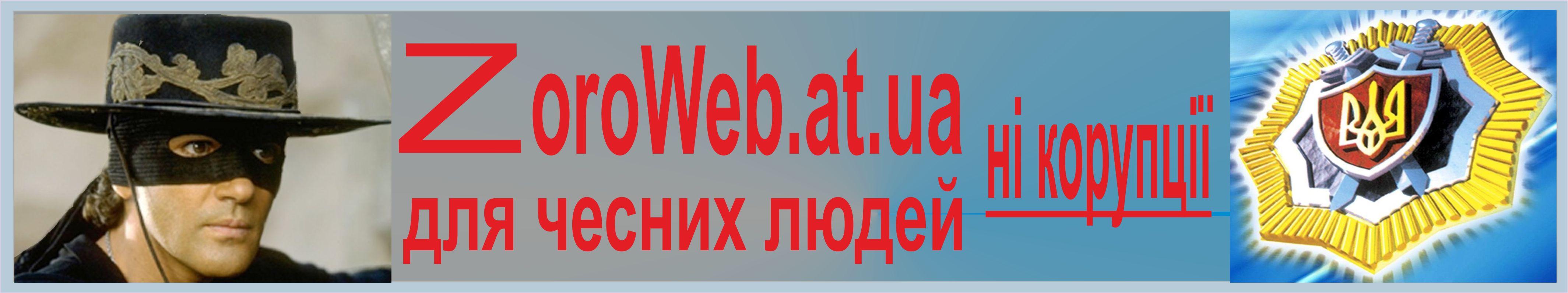 Антикорупційний сайт